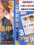 型男高中漫画第3卷