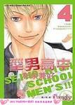 型男高中漫画第4卷