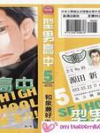 型男高中漫画第5卷