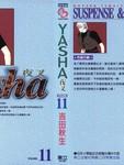 夜叉YASHA漫画第11卷
