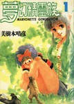梦幻精灵族漫画第1卷
