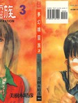 梦幻精灵族漫画第3卷