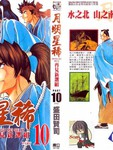 月明星稀漫画第10卷
