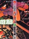 西游记漫画第4卷