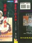 薔薇下的真相漫画第1卷