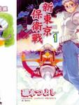 新东京保卫战漫画第1卷