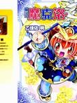 猫少女魔克洛漫画第1卷