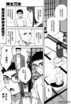 神太刀女漫画第44话