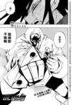 机巧童子ULTIMO漫画第38话
