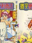 微笑便利商店漫画第2卷