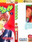 青春妙妙妙漫画第1卷