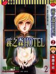 雾之森Hotel漫画第2卷