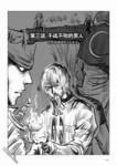 海贼王VS拳皇漫画第3话