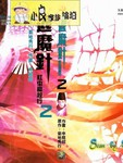 退魔针-红虫魔杀行漫画第2卷