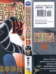 赌博墮天录漫画第12卷