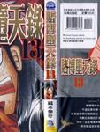 赌博墮天录漫画第13卷