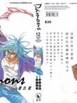 Damons复仇鬼漫画第12卷