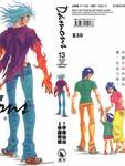 Damons复仇鬼漫画第13卷