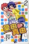 爱由真由漫画第2卷