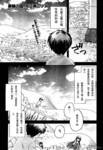 车轮之国-向日葵的少女漫画第8话