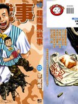 超商无战事漫画第2卷