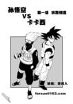 孙悟空VS卡卡西漫画第1话