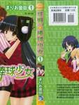 狂野☆棒球少女漫画第1卷