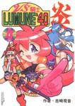 VS骑士LUMUNE_40炎漫画第4卷