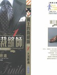 国王的裁缝师漫画第1卷
