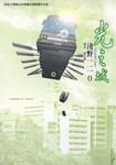 光之城漫画第1卷