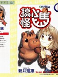 搞怪小马漫画第1卷