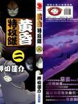 黄昏特攻队漫画第2卷
