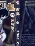 黄昏特攻队漫画第4卷