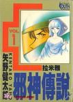 邪神传说漫画第1卷