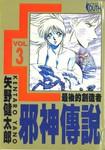 邪神传说漫画第3卷