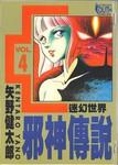 邪神传说漫画第4卷