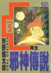 邪神传说漫画第5卷