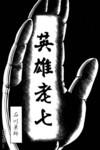 英雄老七漫画第3卷