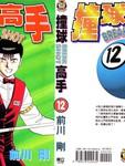 撞球小子漫画第12卷