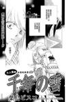 千年之雪漫画第13话