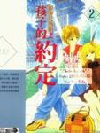 神隐传说-姬神町物语漫画第2卷