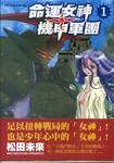 命运女神+机甲军团漫画第1卷