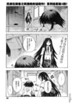 琦玉链锯少女漫画第2话