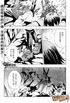 琦玉链锯少女漫画第5话
