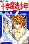十字魔法少年漫画第1卷