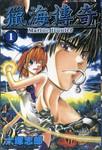 猎海传奇漫画第1卷