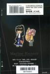 猎海传奇漫画第3卷