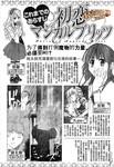 初恋魔法电击漫画第4话