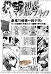 初恋魔法电击漫画第5话