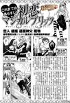 初恋魔法电击漫画第6话